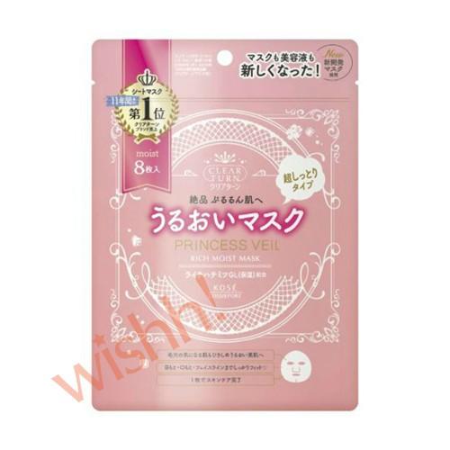 Kose高絲  光映透 公主肌水潤面膜 水潤)   1包8片 粉紅色
