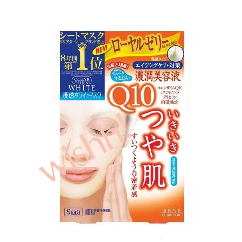 日本Kose 高絲  光映透 Q10 亮澤緊緻面膜 橙色 (5片裝)